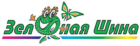 Зеленая шина» - интернет-магазин шин и дисков в Санкт-Петербурге (СПб) 15eeeba1799